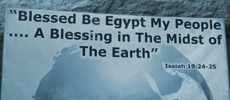 blessed be egypt