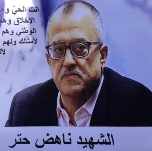 Jordian Christian writer Nahed Hattar murdered by gunman outside of court house.