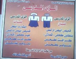 A banner mandating  the 'hijab' has been posted outside schools. Watani